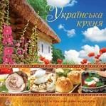Українська кухня - купить и читать книгу