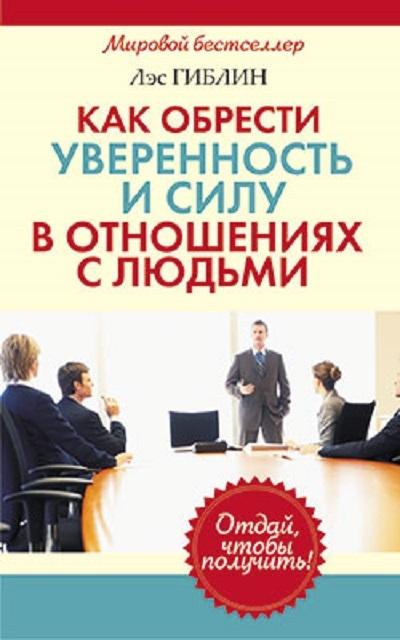 """Купить книгу """"Как обрести уверенность и силу в отношениях с людьми"""""""