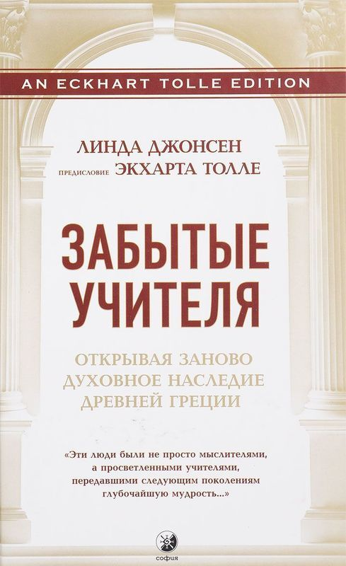 """Купить книгу """"Забытые Учителя. Открывая заново духовное наследие Древней Греции"""""""