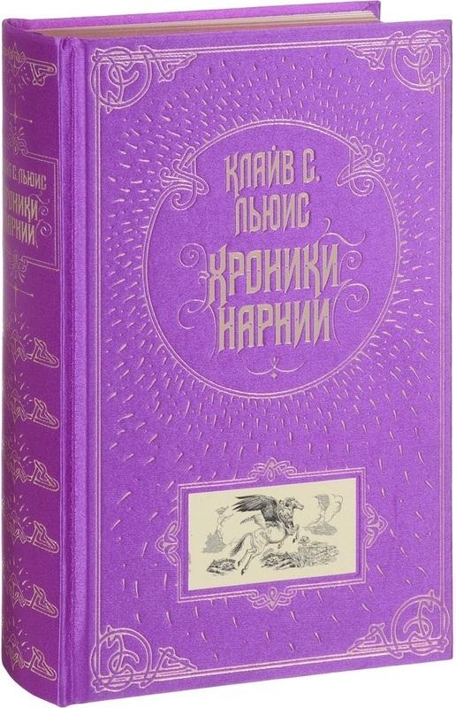 """Купить книгу """"Хроники Нарнии"""""""