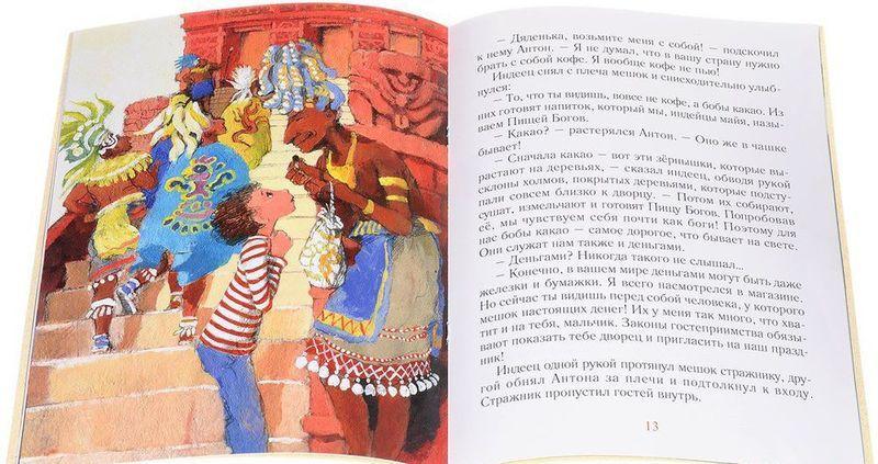 """Купить книгу """"Шоколадная дорога"""""""