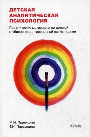 """Купить книгу """"Детская аналитическая психология. Практические материалы по детской глубинно-ориентированной терапии"""""""