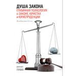 Душа закона. Глубинная психология о законе, юристах и юриспруденции - купить и читать книгу