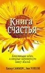 Книга счастья