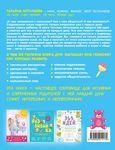 """Купить книгу """"Вырастай-ка. Как общаться и играть с малышом от рождения до года"""""""