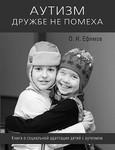 Аутизм дружбе не помеха. Книга о социальной адаптации детей с аутизмом