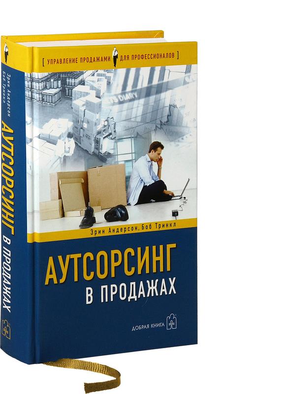 """Купить книгу """"Аутсорсинг в продажах"""""""