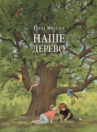 """Купить книгу """"Наше дерево"""""""