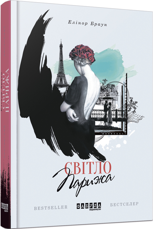 """Купить книгу """"Світло Парижа"""""""