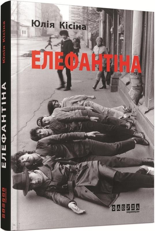 """Купить книгу """"Елефантіна, або Кораблекрушенція Достоєвцева"""""""