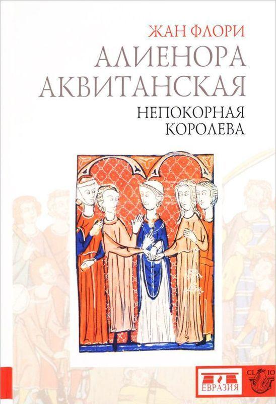 """Купить книгу """"Алиенора Аквитанская. Непокорная королева"""""""