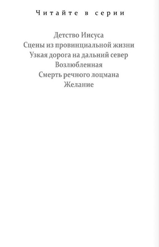 """Купить книгу """"Желание"""""""