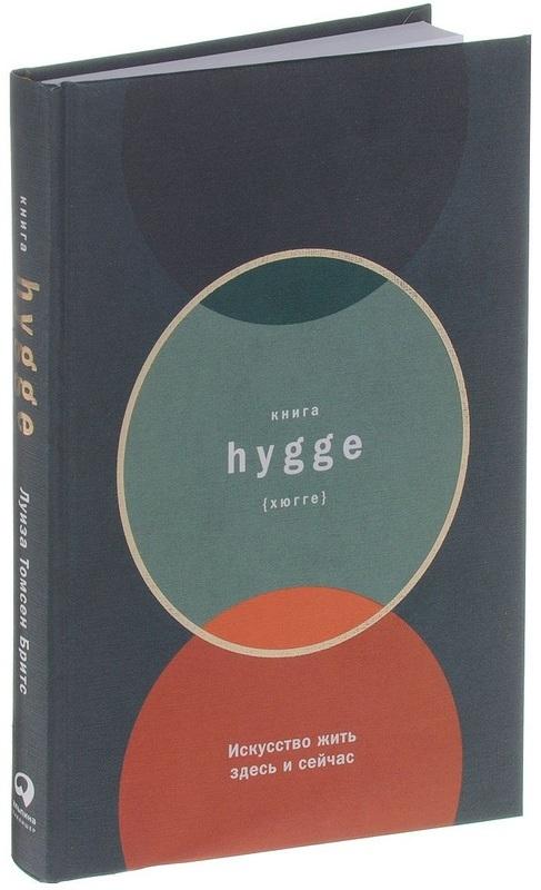 """Купить книгу """"Книга hygge. Искусство жить здесь и сейчас"""""""