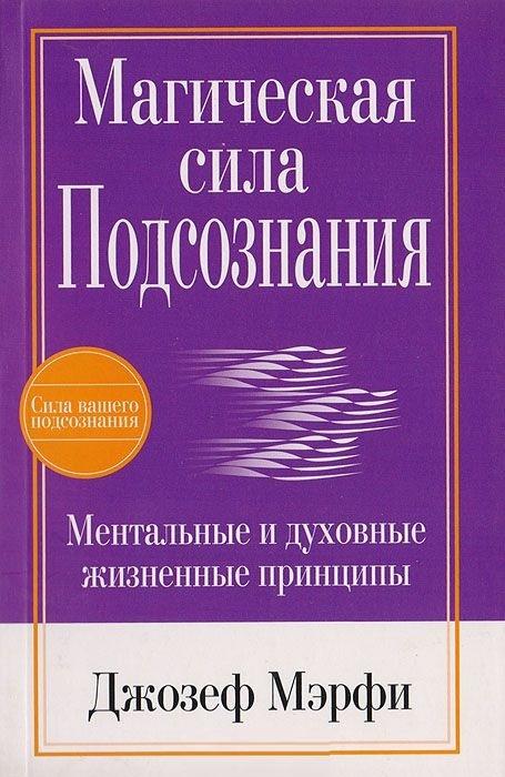 """Купить книгу """"Магическая сила подсознания"""""""