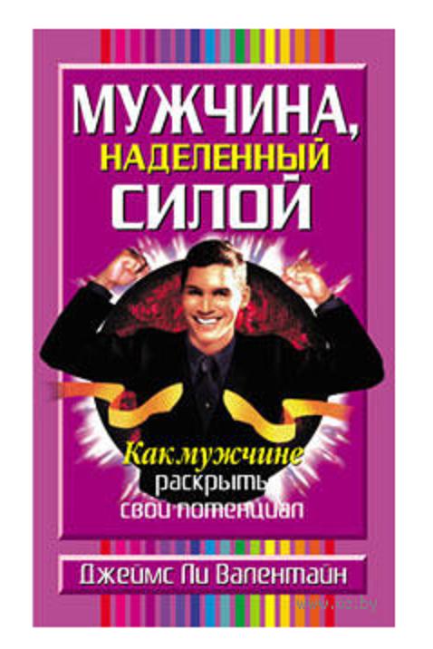 """Купить книгу """"Мужчина, наделенный силой"""""""