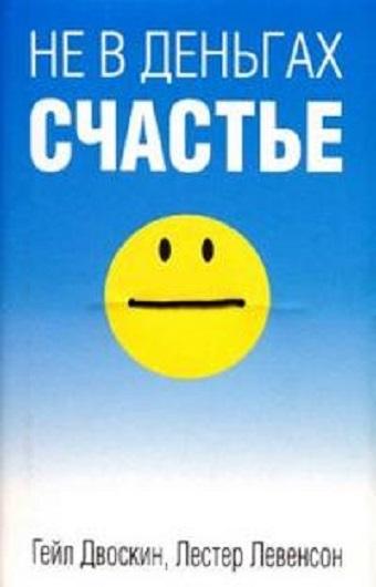 """Купить книгу """"Не в деньгах счастье"""""""