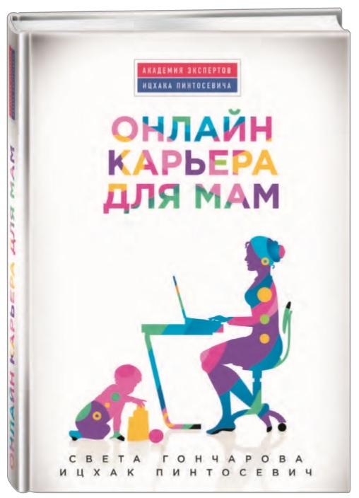 "Купить книгу ""Онлайн-карьера для мам"""
