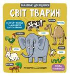 Світ тварин - купить и читать книгу