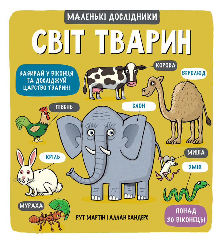 "Купить книгу ""Світ тварин"""