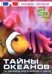 """Купить книгу """"Тайны океанов (+ 3D-очки)"""""""
