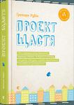 Проект Щастя - купить и читать книгу