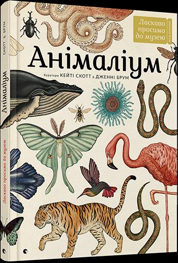 """Купить книгу """"Анімаліум"""""""