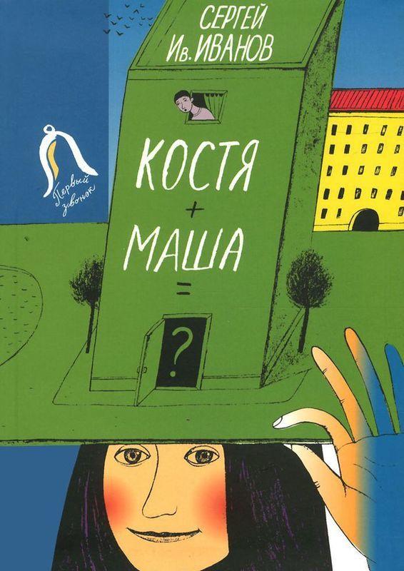"""Купить книгу """"Костя + Маша = ? Почти фантастическая хроника отчасти трагической дружбы"""""""