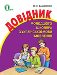 Довідник молодшого школяра з української мови і мовлення - купить и читать книгу