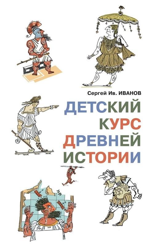 """Купить книгу """"Детский курс древней истории"""""""