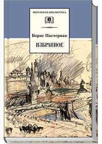 """Купить книгу """"Борис Пастернак. Избранное"""""""