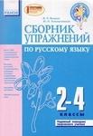 Сборник упражнений по русскому языку. 2-4 классы