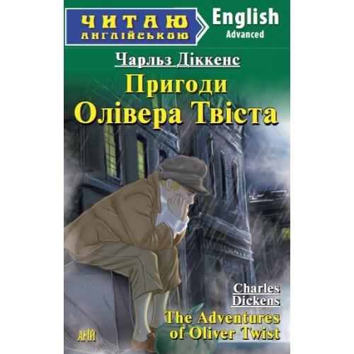 """Купить книгу """"The Adventures of Oliver Twist / Пригоди Олівера Твіста"""""""