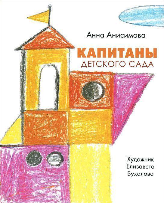 """Купить книгу """"Капитаны детского сада"""""""