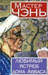 Любимый ястреб дома Аббаса - купить и читать книгу
