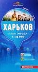 Харьков. План города 1:25000