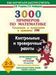 3000 примеров по математике. 2-3 классы. Сложение и вычитание в пределах 10