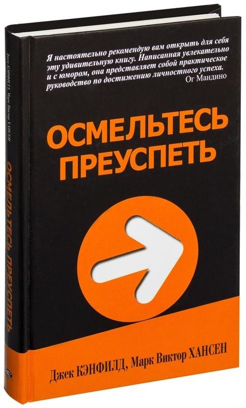 """Купить книгу """"Осмельтесь преуспеть"""""""