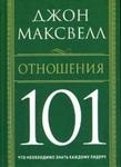 """Купить книгу """"Отношения 101"""""""