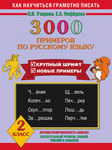 3000 примеров по русскому языку. 2 класс