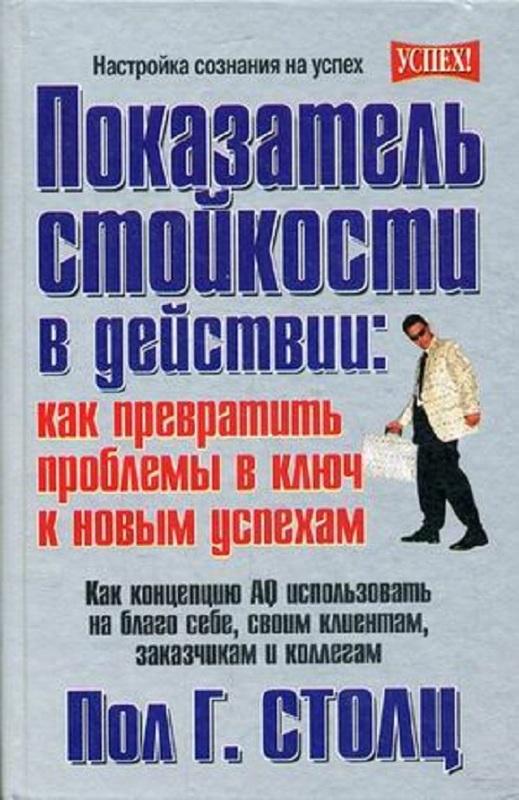 """Купить книгу """"Показатель стойкости: как обратить препятствия в новые возможности"""""""