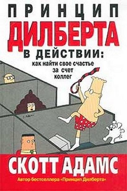 """Купить книгу """"Принцип Дилберта в действии: как найти свое счастье за счет коллег"""""""