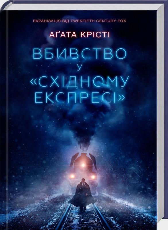 """Купить книгу """"Вбивство у «Східному експресі»"""""""