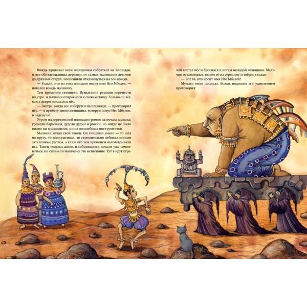 """Купить книгу """"Барабан предков. Африканские сказки"""""""