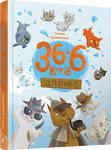 36 і 6 котів-детективів - купить и читать книгу