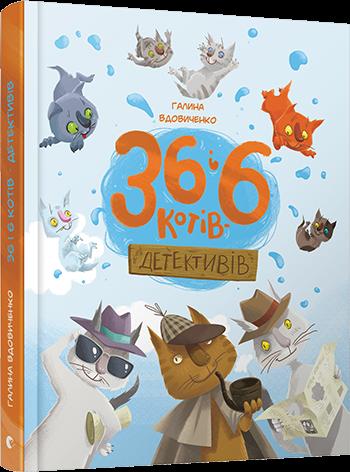 """Купить книгу """"36 і 6 котів-детективів"""""""