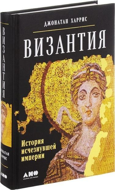 """Купить книгу """"Византия. История исчезнувшей империи"""""""