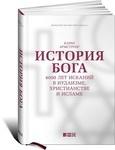 """Купить книгу """"История Бога. 4000 лет исканий в иудаизме, христианстве и исламе"""""""
