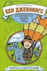 """Купить книгу """"Карты и география. Руководство юного гения"""""""