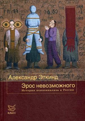 """Купить книгу """"Эрос невозможного. История психоанализа в России"""""""