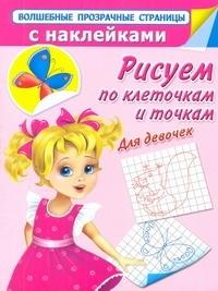 """Купить книгу """"Рисуем по клеточкам и точкам. Для девочек"""""""